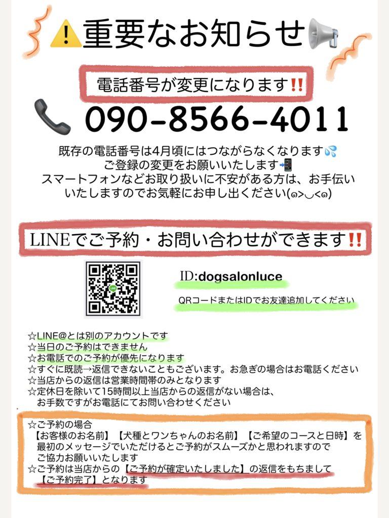 ライン 電話 番号 に 登録 から PC(パソコン)版LINEのみでアカウントを作成・登録する方法──電話番号があればスマホなしでログイン可能
