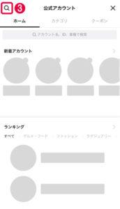 LINE@検索