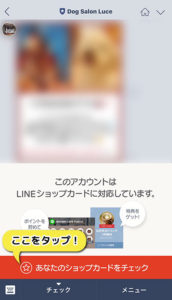 LINE@カード取得